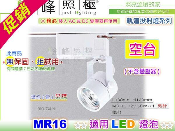 ~軌道投射燈~MR16.圓頭型軌道燈 白款•空台不含變壓器 燈泡另購 LED ^#416~