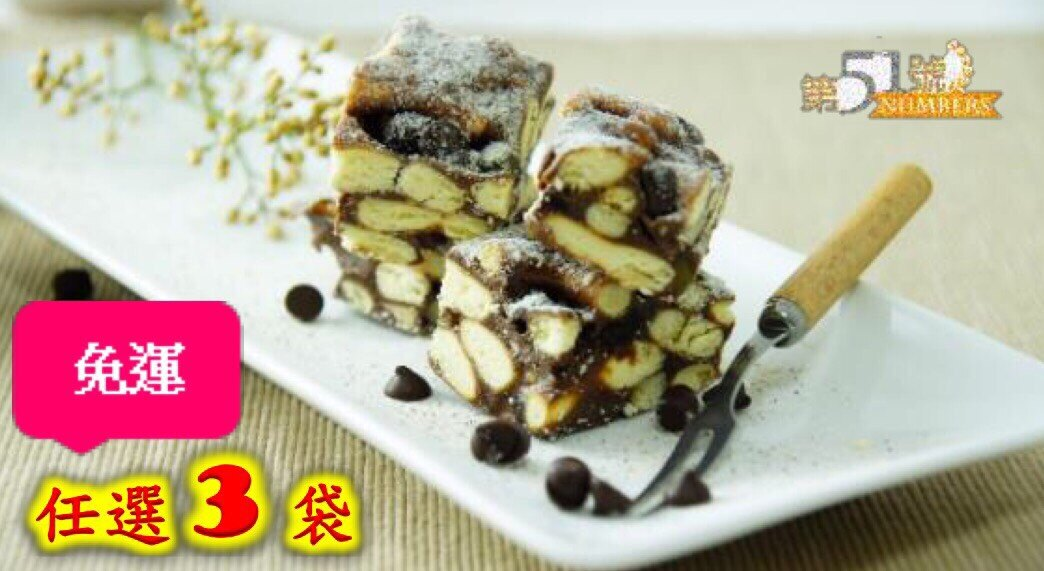 【第51號-巧菓酥】原味/巧克力/野莓/抹茶 任選3袋 $ 699 免運 0