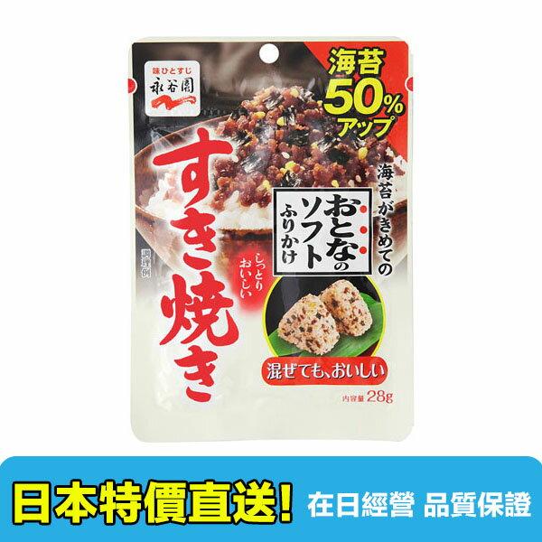 【海洋傳奇】日本永谷園 壽喜燒 sukiyaki 日式拌飯料 茶泡飯 28g