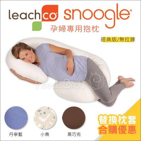 ✿蟲寶寶✿【美國】Leachco Snoogle 經典版/無拉鍊 孕婦專用抱枕/托腹枕 - 枕頭+枕套組合《現+預》