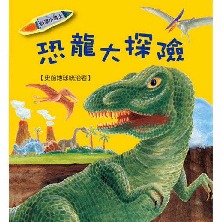 恐龙大探险(共12册) a2030004