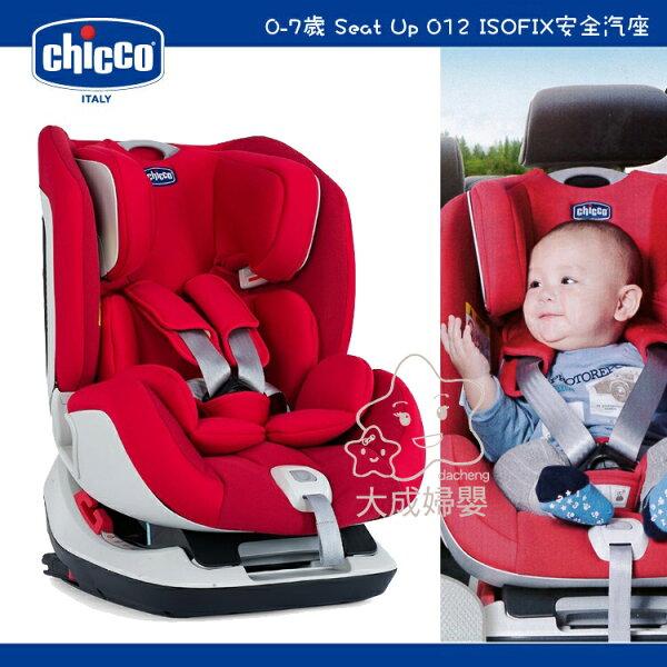 【大成婦嬰】Chicco Seat Up 012 Isofix 安全汽座椅 0-7歲 (適用所有車種) 3色可選