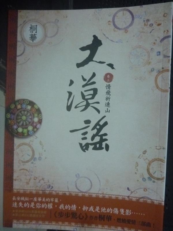 ~書寶 書T3/一般小說_LFL~大漠謠^(卷三^)~情飛祈連山^(完結篇^)_桐華 ~