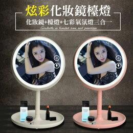 新版七彩炫彩化妝鏡檯燈