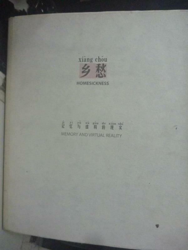 ~書寶 書T6/ _QFV~鄉愁~記憶與虛構的現實_付曉東_ 書