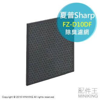 【配件王】 夏普 SHARP FZ-D10DF 除濕機 除臭 濾網 CV-EF120 CV-DF100 適用
