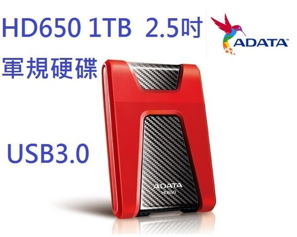 ADATA HD650悍馬 1TB USB3.0 2.5吋軍規防震硬碟-紅