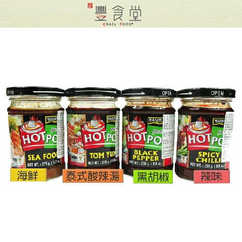 【泰式料理】MADAM PUM  經典泰式火鍋調理/鍋底醬 酸辣醬Tom yum / 黑胡椒 / 辣味