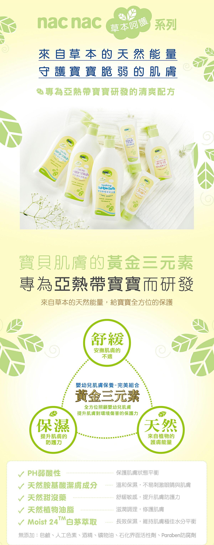 『121婦嬰用品』nac 草本呵護 嬰兒護膚乳液 200ml 2