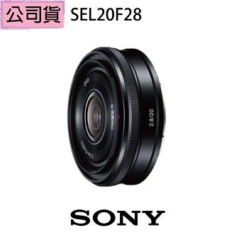 【SONY】E 20mm F2.8 定焦餅乾鏡(公司貨)