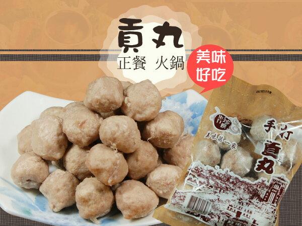 【大紅魚】東方珍饌手打貢丸 300g