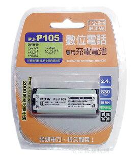 《省您錢購物網》 全新~配件王 國際牌數位無線電話電池(PJ-P105 )*2卡~2顆裝