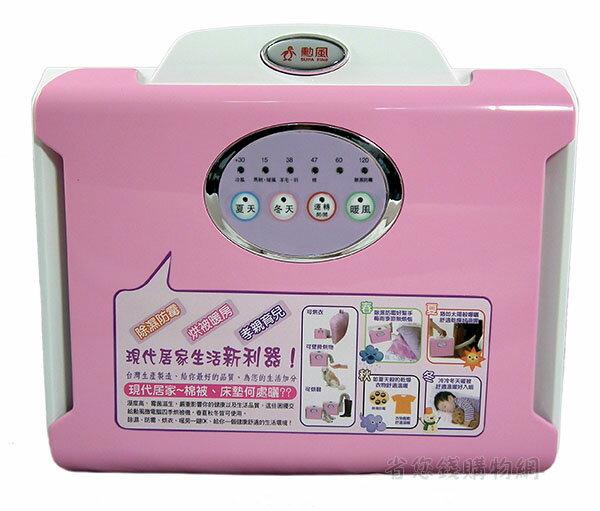 《省您錢購物網》全新~勳風微電腦多功能四季烘被機(HF-9699)買一台送一台