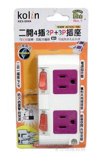 《省您錢購物網》 全新~歌林kolin 二開4插2P+3P插座(KEX-SH04)~台灣製