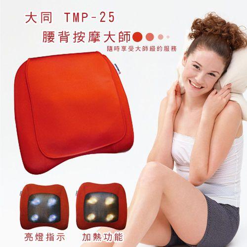 《省您錢購物網》近全新福利品~【大同】腰背按摩大師(TMP-25)