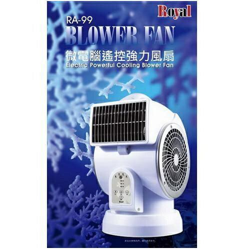 《省您錢購物網》全新~【Royal】微電腦定時遙控強力風扇(RA-99)+贈休閒餐具手提包*1
