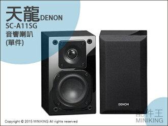 【配件王】日本代購 天龍 DENON SC-A11SG-K 喇叭 音響 劇院 (單件)