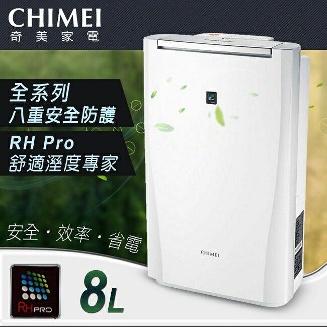 ★預購6月底到貨★【CHIMEI奇美】8L時尚美型節能除濕機 /RHM-C0800T