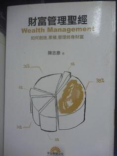 【書寶二手書T3/投資_LEL】財富辦理聖經_陳志彥