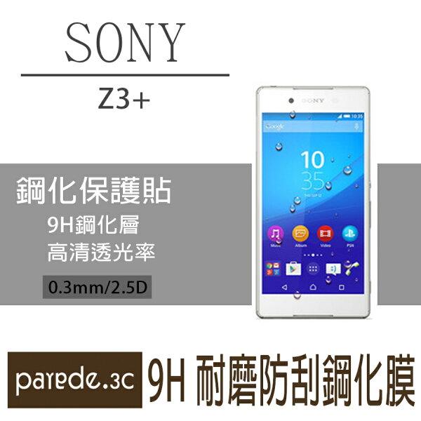 SONY Z3+ 9H鋼化玻璃膜 螢幕保護貼 貼膜 手機螢幕貼 保護貼【Parade.3C派瑞德】