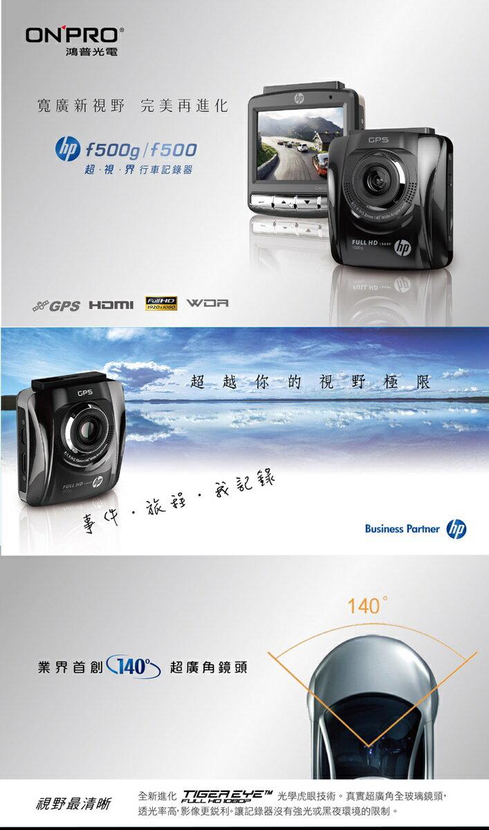 ELK-HP惠普 F500G(測速器版) 1.9大光圈超廣角行車紀錄器 高清畫質1920x1080 穩定度高(保固詳情請參閱商品描述) 1