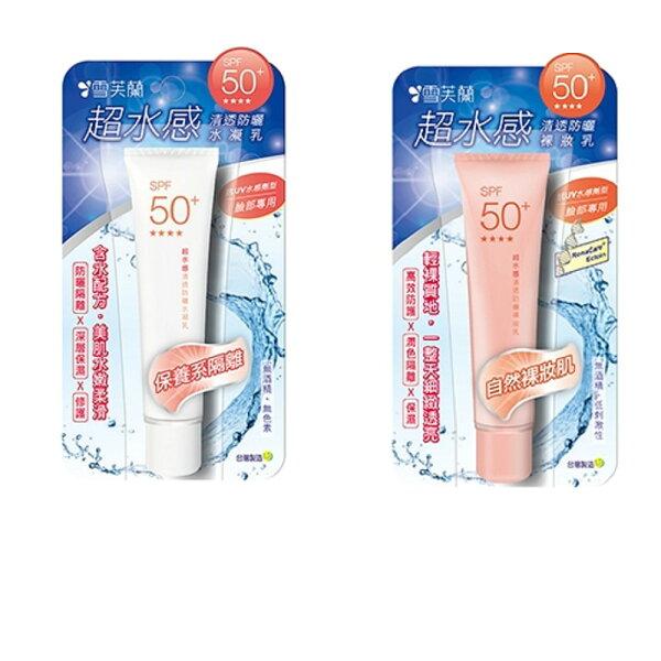 雪芙蘭 超水感清透防曬 裸妝乳/水凝乳 30g/支 2種可選◆德瑞健康家◆