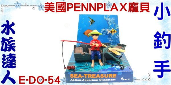 【水族達人】美國PENNPLAX-龐貝《大恐龍 E-DOJ-2》 侏儸紀 魚缸裝飾 沉底飾品 造景裝飾 氣動飾品