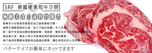 和風牛肉~美國極黑和牛SRF金牌沙朗~美味口感~嚐新味!免運喔~