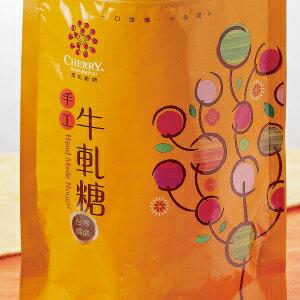 【櫻桃爺爺】黃金寶石牛軋糖250g(地瓜牛奶) 1