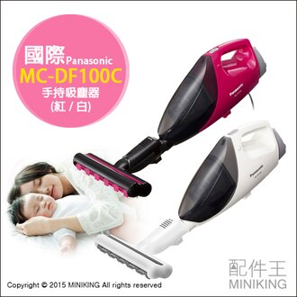【配件王】日本代購 Panasonic 國際牌 MC-DF100C 手持式吸塵器 掃除機 棉被除塵璊