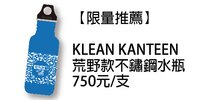 世界地球日,環保愛地球到Klean Kanteen荒野款水瓶
