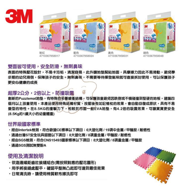 【大成婦嬰】3M 寶貝安全防撞巧拼墊 (6片/包) 粉、黃、藍、綠 共4色 地墊 台灣製 1