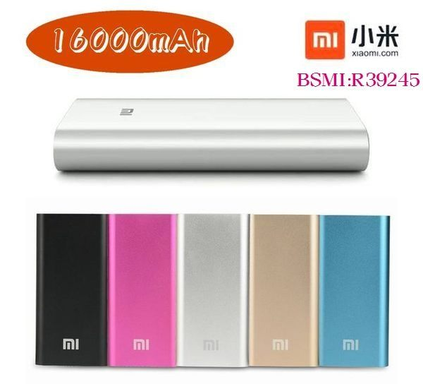 【送保護套】小米行動電源 16000mAh【原廠公司貨】 iphone7 plus Note7 Z3 M7 M8 M9 NOTE3 S5 G3 iPhone6 NOTE4 iPad Air2 G PRO2 A7 S6 E9