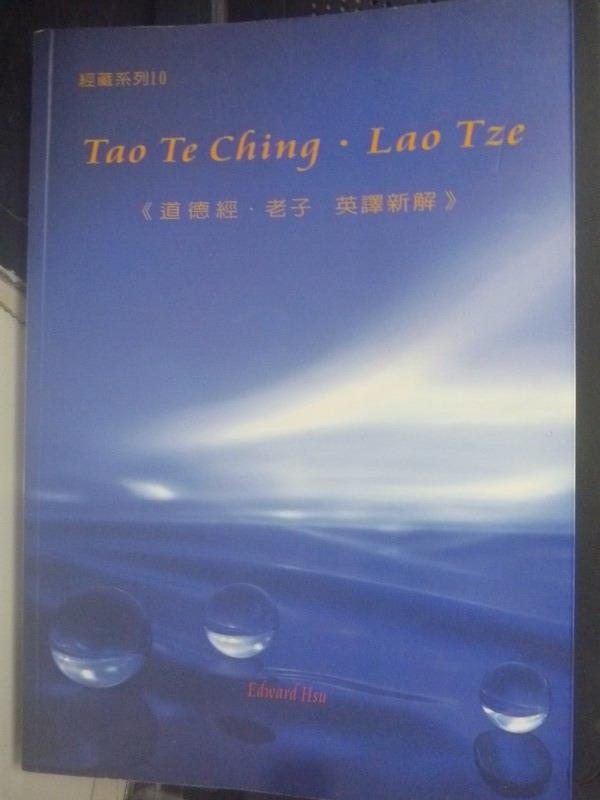 ~書寶 書T1/宗教_LNA~Tao Te Ching.Lao Tze_道德經.老子 英譯