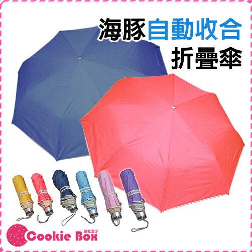 *餅乾盒子* 海豚 自動 收傘 雨傘 折疊傘 折傘 不透光 抗UV 遮陽傘 防曬 防風 輕量 輕巧 多色