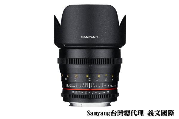 Samyang 鏡頭專賣店: 50mm/T1.5 VDSLR 廣角微電影鏡頭 for Canon EOS(5D 5D2 5D3 6D 7D 1D4) for m 4/3