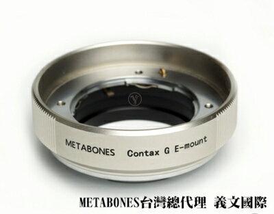 Metabones轉接環專賣店: Contax G - Sony Nex 金色 轉接環(總代理義文公司貨)