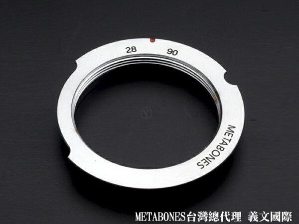 Metabones轉接環專賣店: L39 -LeicaM(28/90)  轉接環(總代理義文公司貨)
