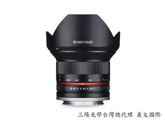 Samyang 鏡頭專賣店:12mm/F2.0 NCS CS 黑色 (廣角,EOS M)