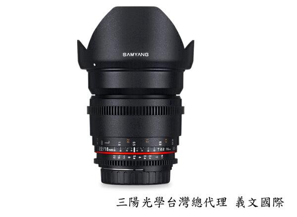 Samyang鏡頭專賣店:  16mm/T2.2 ED AS UMC超廣角 for Sony E(微電影鏡頭 Nex 6 Nex 7 Blackmagic VG900 A7 A7R)