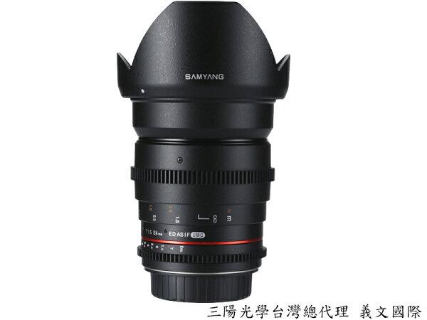 Samyang 鏡頭專賣店: 24mm/T1.5 ED ASPH廣角微電影鏡頭 for Canon EOS II(5D 5D2 5D3 6D 7D 1D4)