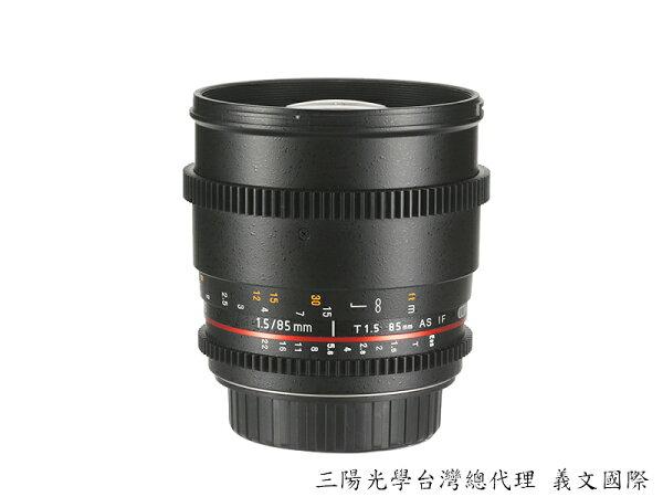 Samyang 鏡頭專賣店: 85mm/T1.5  ASPH UMC 微電影鏡頭 for Sony E(Nex 6 Nex 7 Blackmagic VG20 VG900 A7 A7R)