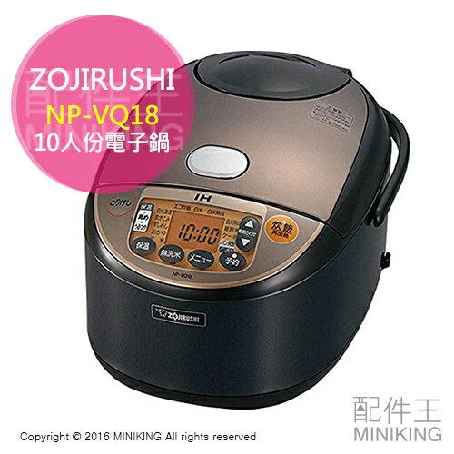 ZOJIRUSHI象印 10人份IH電子鍋 (NP-VQ18)