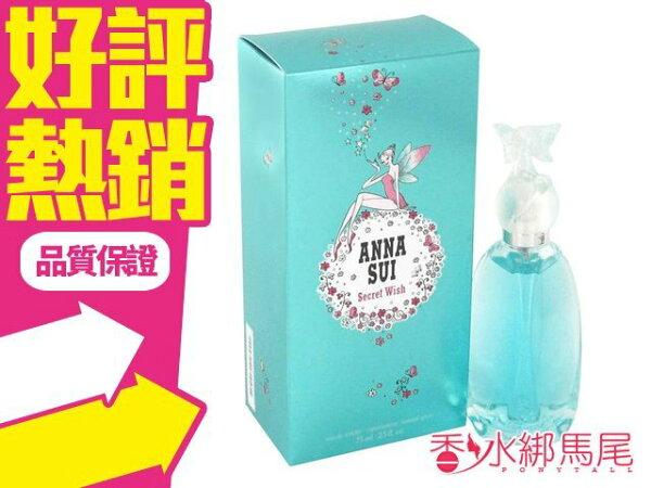 ◐香水綁馬尾◐ Anna Sui 安娜蘇 許願精靈女性淡香水 香水空瓶分裝 5ML
