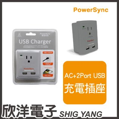 ※ 欣洋電子 ※ 群加科技 防雷擊抗突波AC+2埠 USB充電插座/壁插 灰 (PWS-EXU2018) /PowerSync包爾星克