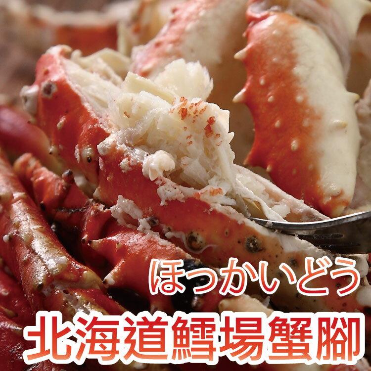 北海道 鱈場蟹腳 800g±10