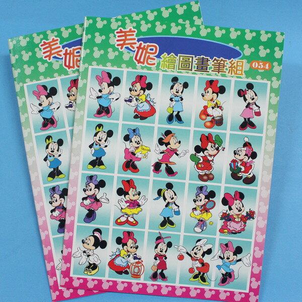 16開迪士尼授權著色畫冊 美妮著色本 著色簿(方格)/一本入{定50}~054