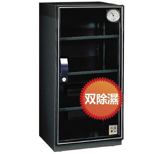 【收藏家 防潮箱】收藏家 AX2-106 雙除濕電子防潮櫃
