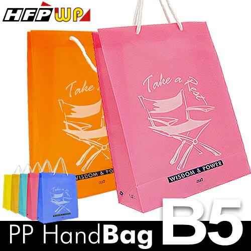 一個只要39元HFPWP B5手提袋 PP環保無毒防水塑膠 台灣製 BWTR317