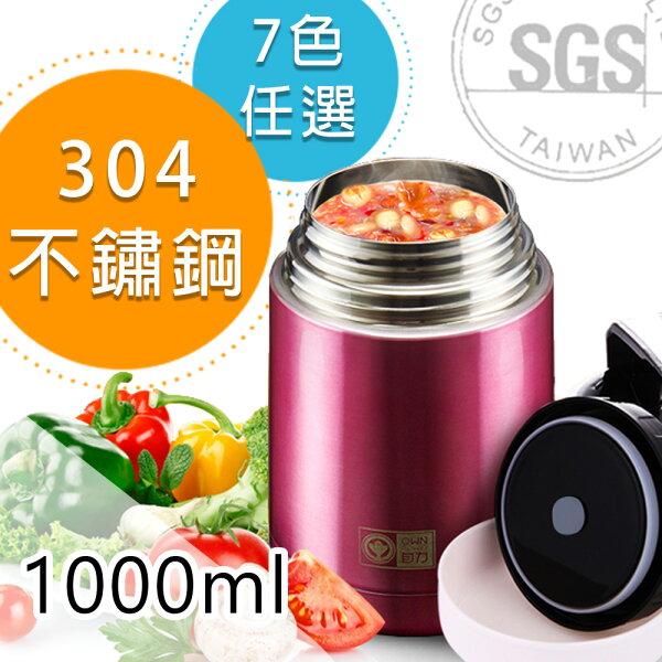 【現貨供應最低價】超廣口 金屬烤漆304不鏽鋼健康飲食保溫悶燒罐 1000ml  IF0110